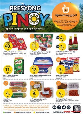 عروض اسواق الجزيره عروض على المنتجات الفلبينيه خلال الفتره 7 يونيو حتى 13 يونيو (4 صوره)