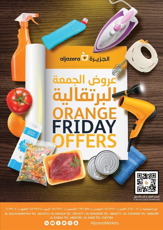 عروض اسواق الجزيره عروض الجمعة البرتقاليه خلال الفتره 26 نوفمبر حتى 2 يناير - 24 صوره