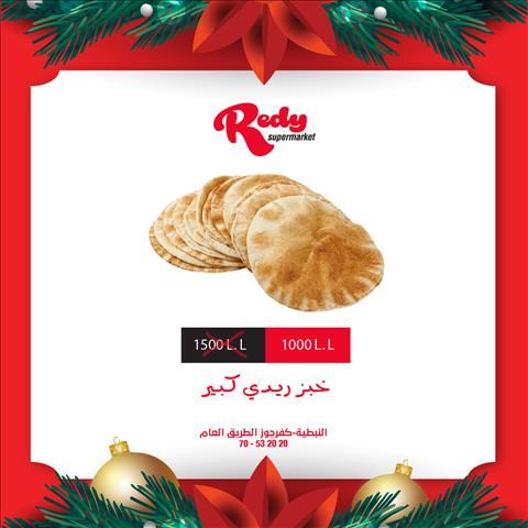 عروض REDY Supermarket خلال الفتره 6 ديسمبر حتى 11 ديسمبر - 19 صوره