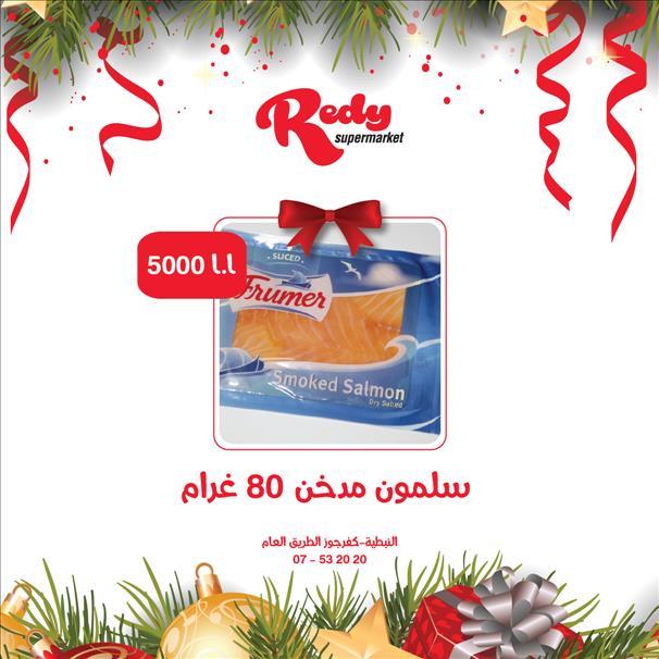 عروض REDY Supermarket جمعة الاعياد المجيدة خلال الفتره 22 ديسمبر حتى 31 ديسمبر - 76 صوره
