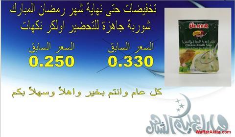 عروض المؤسسة الاستهلاكية المدنية حتى نهاية رمضان خلال الفتره 14 مايو حتى 16 يونيو (5 صوره)