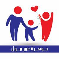 عروض جوهرة عمر الكبرى عيد الاضحى, خلال الفتره 29 يوليو حتى 5 أغسطس - 7 صوره