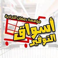 مؤسسة رمضان التجارية اسواق التوفير