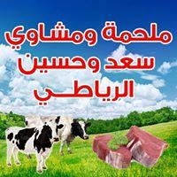 ملحمة ومشاوي سعد وحسين الرياطي