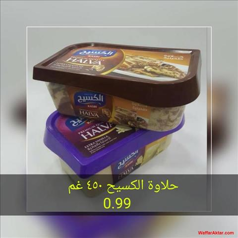 عروض شركة التميز الخليجي للمواد الغذائية والتسويق خلال الفتره 18 نوفمبر حتى 24 نوفمبر (5 صوره)