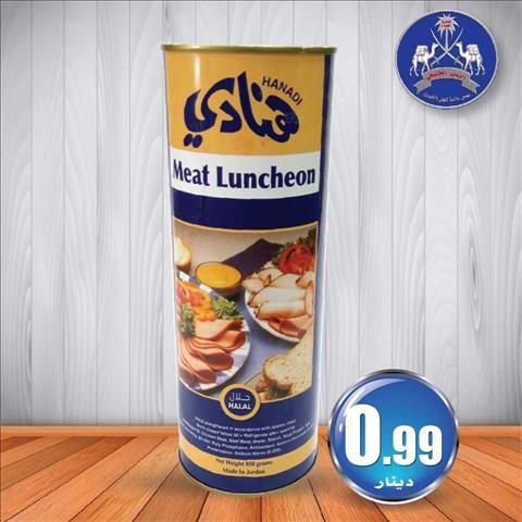 عروض شركة التميز الخليجي للمواد الغذائية والتسويق خلال الفتره 27 نوفمبر حتى 30 نوفمبر - 15 صوره