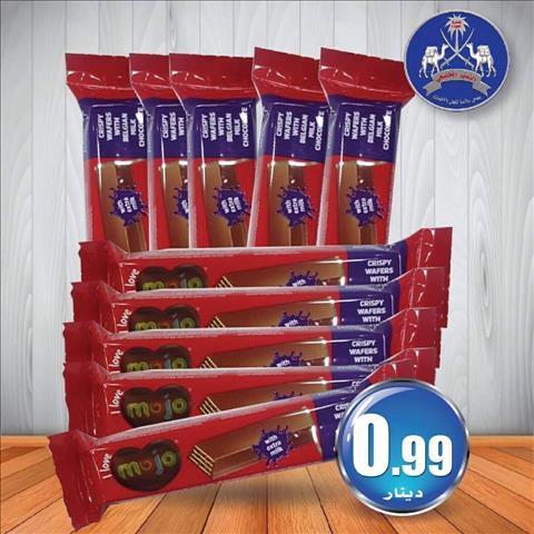عروض شركة التميز الخليجي للمواد الغذائية والتسويق خلال الفتره 8 ديسمبر حتى 14 ديسمبر - 13 صوره