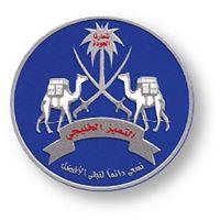 شركة التميز الخليجي للمواد الغذائية والتسويق