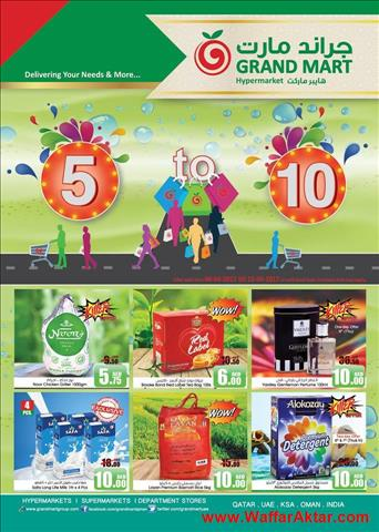 عروض جراند مارت مول 5 to 10 Supersaver @ Grand Mart Retail. Killer Offer valid from 06/04/17 till 12/04/17 or until stock lasts