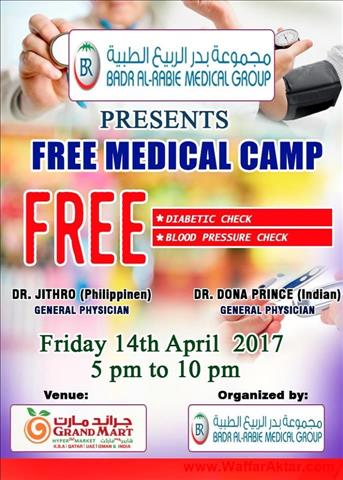 عروض جراند مارت مول Grand Mart and Badar Al Rabie Hospital Cordially presents  Free_Medical_Camp (1 صوره)