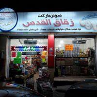 عمان العبدلي سوبر ماركت زقاق القدس