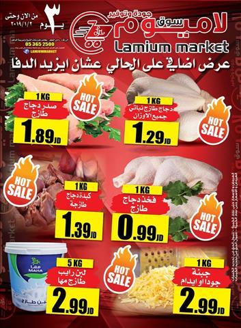 عروض سوق لاميوم خلال الفتره 1 يناير حتى 2 يناير - 30 صوره