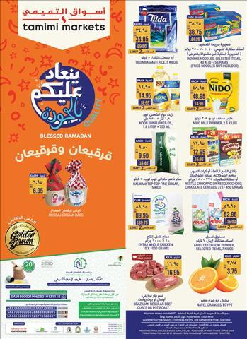 عروض أسواق التميمى عروض شهر رمضان خلال الفتره 16 مايو حتى 22 مايو - 16 صوره
