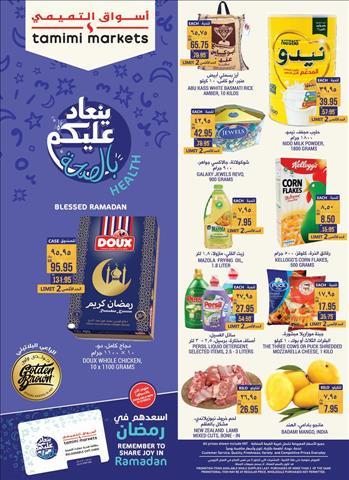 عروض أسواق التميمى عروض شهر رمضان خلال الفتره 22 مايو حتى 28 مايو - 17 صوره