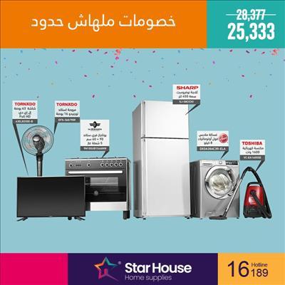 عروض ستار هوس مصر مجلة عروض عيد الاضحى كامله خلال الفتره 29 يوليو حتى 20 أغسطس - 6 صوره