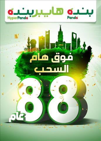 عروض بندة ماركت السعوديه اليوم الوطنى السعودى خلال الفتره 19 سبتمبر حتى 25 سبتمبر - 20 صوره