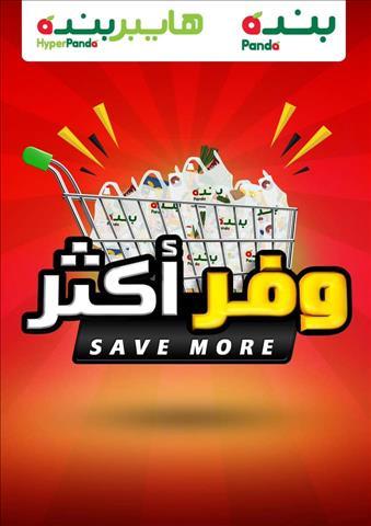 عروض بندة ماركت السعوديه عروض الجمعة الخضراء خلال الفتره 24 نوفمبر حتى 1 ديسمبر - 60 صوره