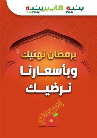 عروض بندة ماركت السعوديه مجلة عروض شهر رمضان كامله خلال الفتره 1 أبريل حتى 6 أبريل - 79 صوره