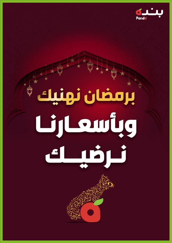 عروض بندة ماركت السعوديه مجلة شهر رمضان الكريم كامله فى بنده وهايبر بنده خلال الفتره 7 أبريل حتى 13 أبريل - 91 صوره