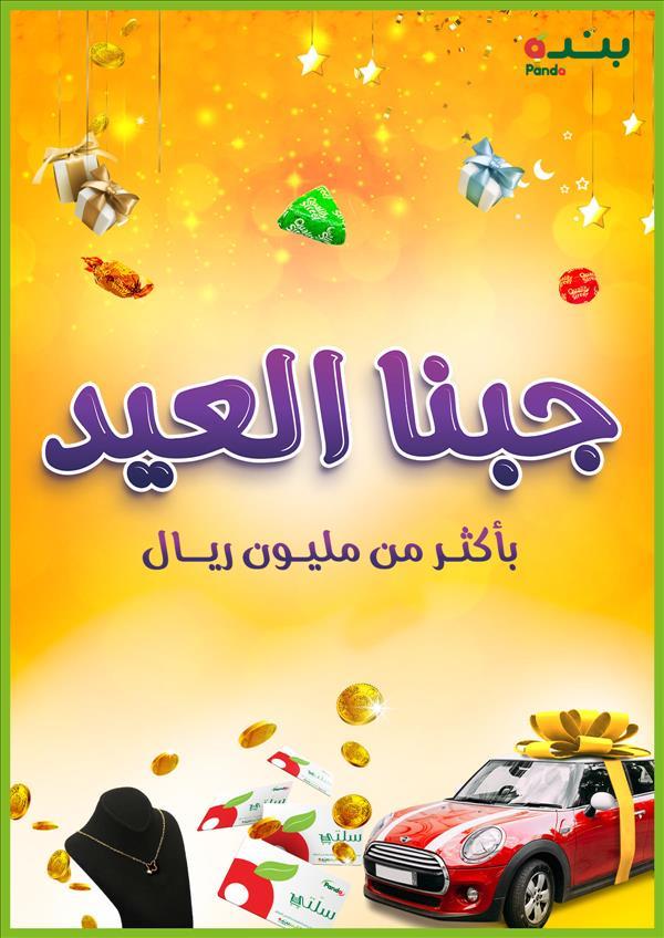 عروض بندة ماركت السعوديه عروض شهر رمضان خلال الفتره 28 أبريل حتى 4 مايو - 41 صوره