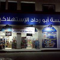 مؤسسة أبو رداد فراس الردايده