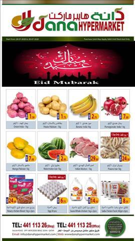 عروض دانة هايبر ماركت قطر عروض عيد الأضحى خلال الفتره 26 يوليو حتى 30 يوليو - 3 صوره