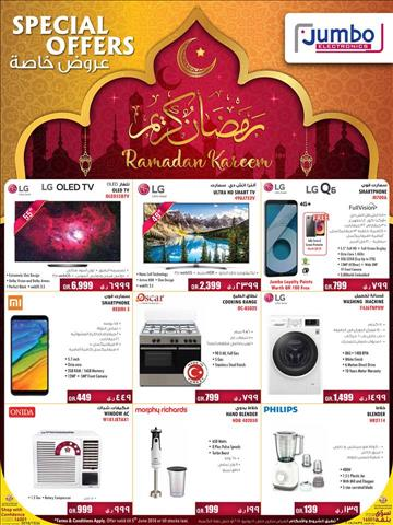 عروض جامبو الكترونيك قطر عروض شهر رمضان خلال الفتره 23 مايو حتى 5 يونيو - 4 صوره