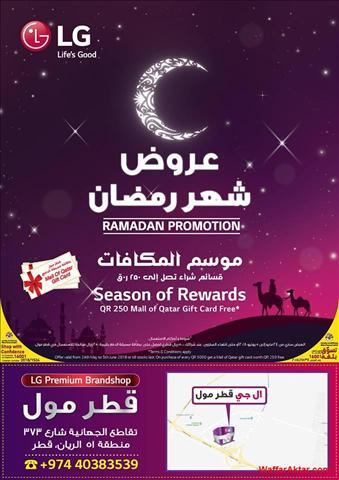 عروض جامبو الكترونيك قطر عروض خاصه فى رمضان خلال الفتره 26 مايو حتى 5 يونيو (2 صوره)