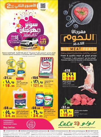 عروض لولو هايبر ماركت السعوديه مهرجان اللحوم الكبير خلال الفتره 5 ديسمبر حتى 11 ديسمبر - 20 صوره