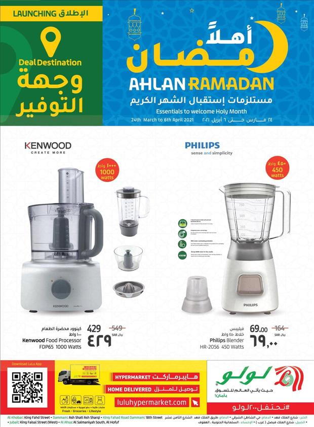 عروض لولو هايبر ماركت السعوديه عروض شهر رمضان خلال الفتره 24 مارس حتى 6 أبريل - 27 صوره