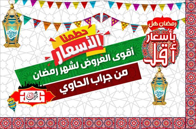 عروض سنتر جراب الحاوى الزقازيق عروض شهر رمضان الكريم خلال الفتره 19 أبريل حتى 13 مايو - 52 صوره
