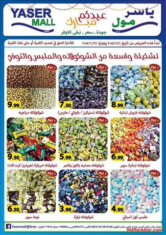 عروض ياسر مول الاردن عروض العيد خلال الفتره 11 يونيو حتى 22 يونيو (4 صوره)