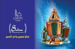 عروض مركز تموين وادي السير الاردن مجلة عروض شهر رمضان كامله خلال الفتره 9 مايو حتى 23 مايو - 28 صوره