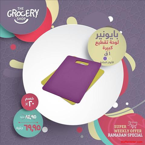 عروض The Grocery Shop عروض شهر رمضان الكريم خلال الفتره 13 مايو حتى 23 مايو (44 صوره)