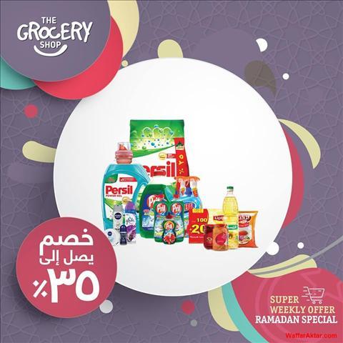 عروض The Grocery Shop خصومات بتزيد على 35% على مجموعة كبيرة من المنتجات المتنوعة خلال الفتره 24 مايو حتى 31 مايو (18 صوره)