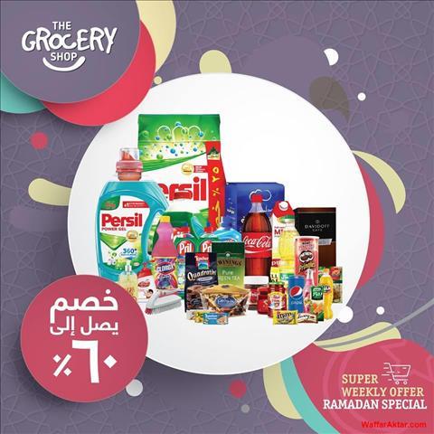 عروض The Grocery Shop عروض عيد الفطر المبارك خلال الفتره 14 يونيو حتى 21 يونيو (42 صوره)