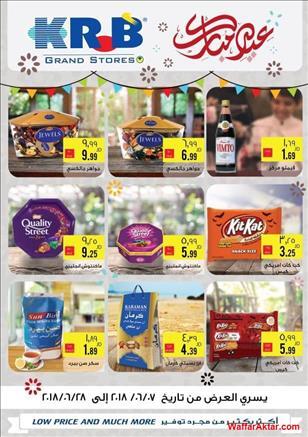 عروض K R B GRAND Stores مجلة عروض عيد الفطر كامله خلال الفتره 7 يونيو حتى 28 يونيو (4 صوره)