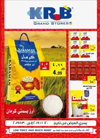 عروض K R B GRAND Stores خلال الفتره 22 يناير حتى 30 يناير - 4 صوره