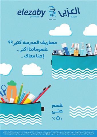عروض صيدلية العزبى عروض العودة للمدارس خلال الفتره 16 سبتمبر حتى 29 سبتمبر - 20 صوره