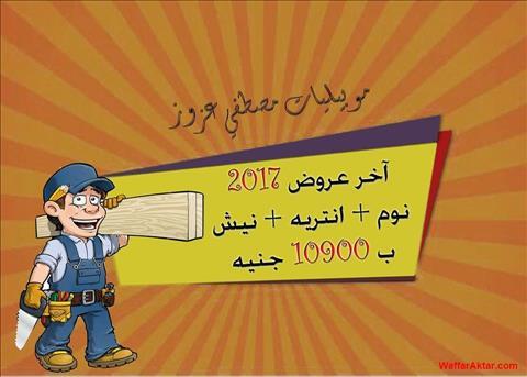 عروض موبيليات مصطفى عزوز خلال الفتره 13 نوفمبر حتى 9 ديسمبر (14 صوره)