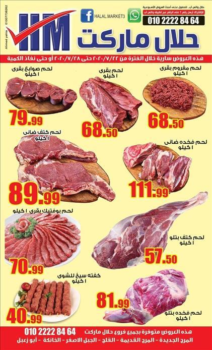 عروض حلال ماركت عروض اللحوم خلال الفتره 22 يوليو حتى 28 يوليو - 1 صوره