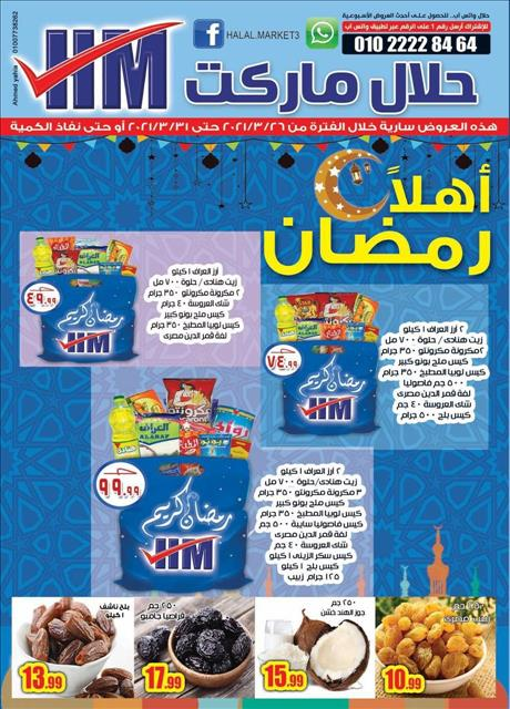 عروض حلال ماركت عروض شهر رمضان خلال الفتره 26 مارس حتى 31 مارس - 4 صوره