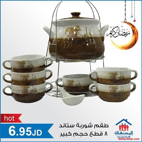 عروض المستهلك مول للأدوات المنزلية والكهربائية عروض رمضان الكريم بتاريخ اليوم 28 مايو (10 صوره)