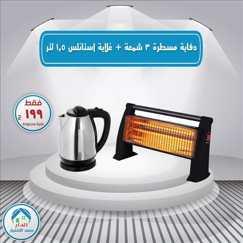 عروض الدار للتسوق خلال الفتره 12 يناير حتى 18 يناير - 5 صوره