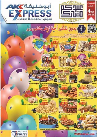 عروض أبو خليفه ماركت مجلة العروض خلال الفتره 2 يونيو حتى 16 يونيو (4 صوره)