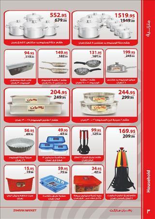 عروض زهران ماركت مجلة عروض عيد الام كاملة خلال الفتره 1 مارس حتى 22 مارس - 10 صوره