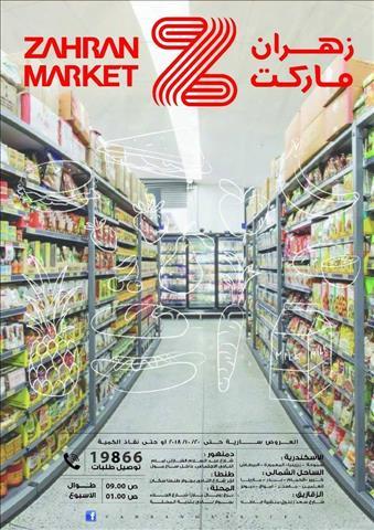 عروض زهران ماركت خلال الفتره 30 سبتمبر حتى 20 أكتوبر - 35 صوره
