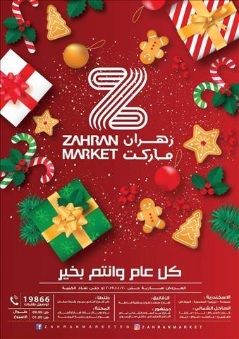عروض زهران ماركت خلال الفتره 1 يناير حتى 20 يناير - 29 صوره