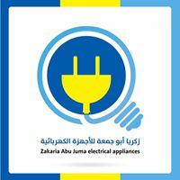 زكريا أبو جمعة للأجهزة الكهربائية