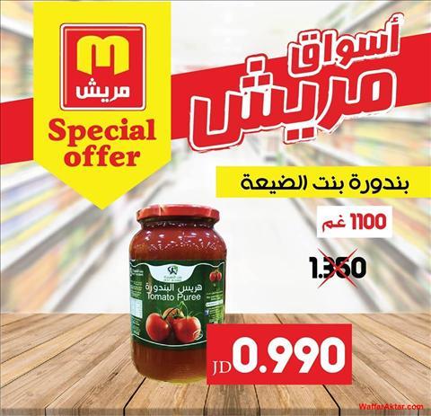 عروض أسواق مريش مجلة عروض شهر رمضان ابتداء من 15 مايو حتى النفاذ (43 صوره)